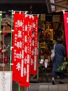 Entering Tako Yakushi