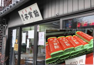 Candy Shop Image