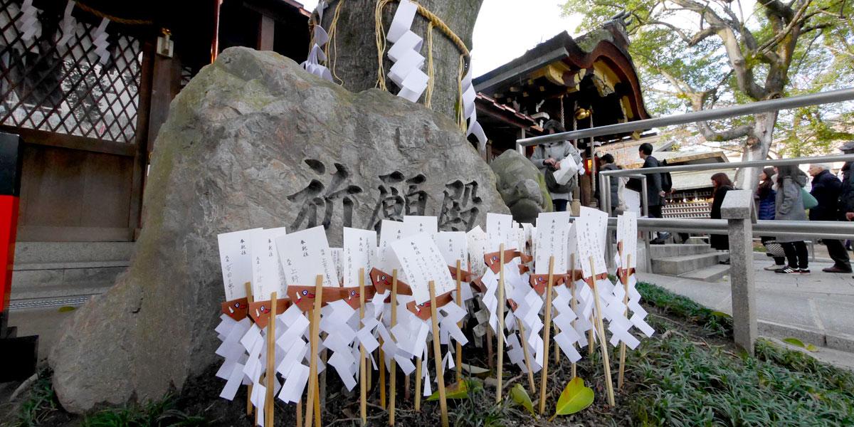 Goou Jinja Shrine Header Image