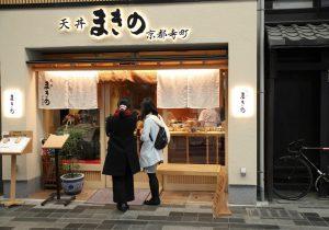 Tendon Makino Image 1